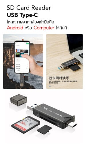 Memory SD Card Reader For Android & Computer