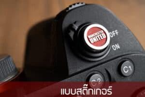 ปุ่มชัตเตอร์แบบแปะ Manchester United สีแดง Sticker Soft Release