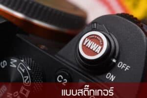 ปุ่มชัตเตอร์แบบแปะ YNWA สีแดง Sticker Soft Release