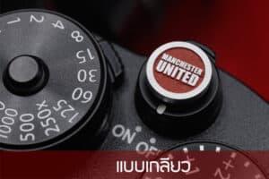 ปุ่มชัตเตอร์แบบเกลียว Manchester United สีแดง Soft Release