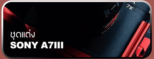 ชุดแต่ง Sony A7III