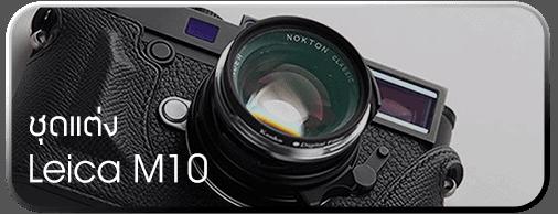 ชุดแต่ง Leica M10 M10R M10P