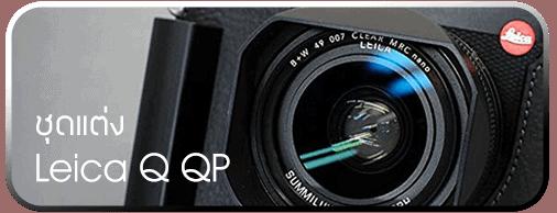 ชุดแต่ง Leica Q QP
