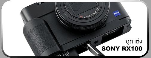 ชุดแต่ง Sony RX100