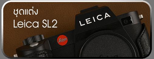 ชุดแต่ง Leica SL2