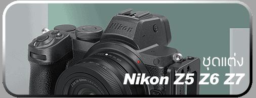 ชุดแต่ง Nikon Z5 Z6 Z7