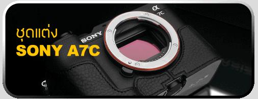 ชุดแต่ง Sony A7C Accessories
