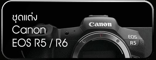 ชุดแต่ง Canon EOS R5 R6