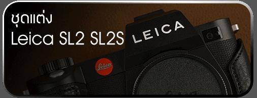 ชุดแต่ง Leica SL2 SL2S