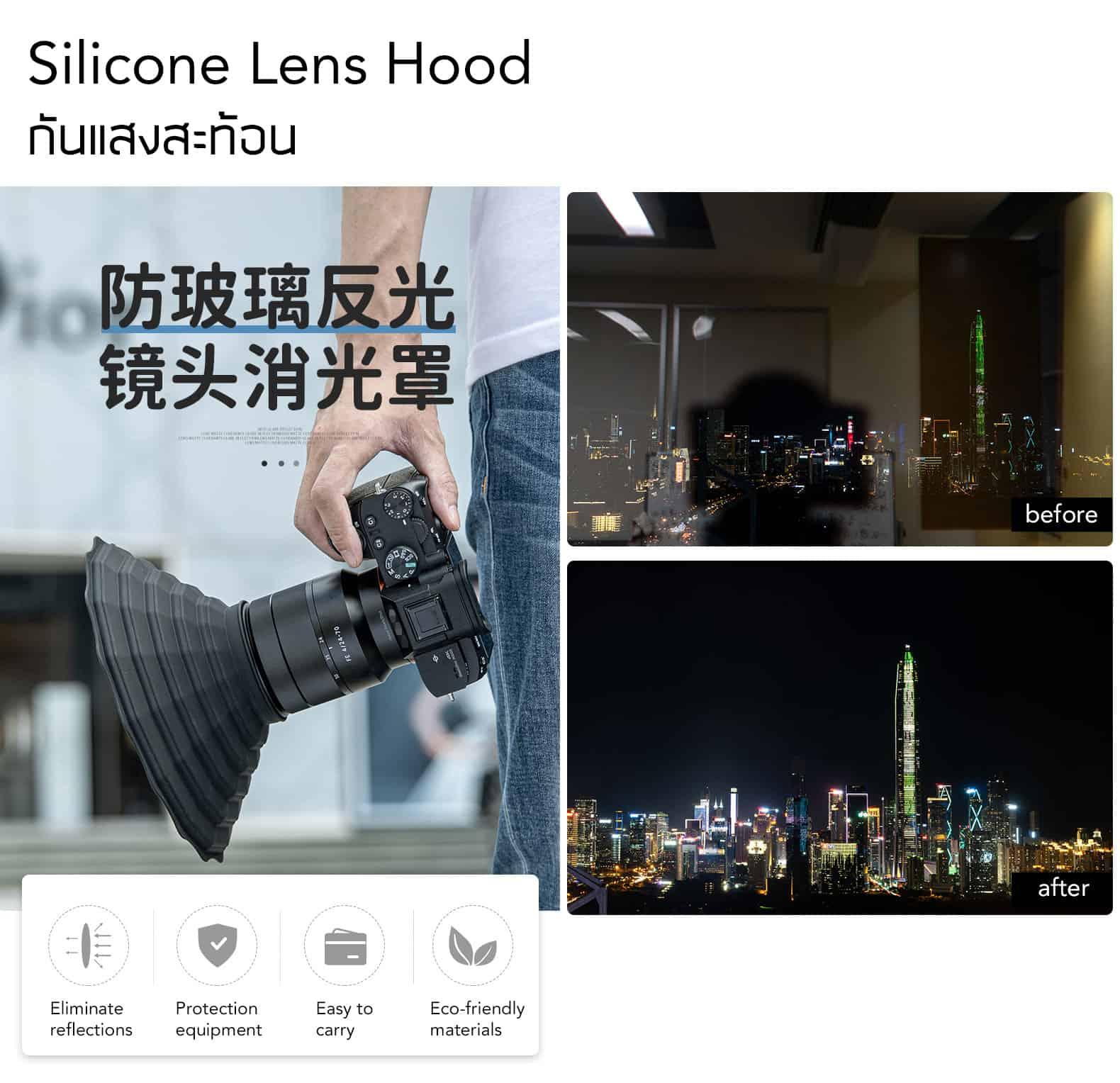 Flexible Lens Hood กันแสงสะท้อน
