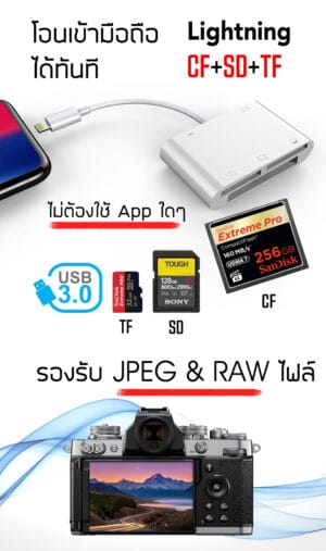 Memory Card Reader Lightning CF+SD+TF โอนรูปและวิดีโอ จากกล้องเข้า iPhone