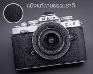 เคสหนัง Nikon Z fc Kontice Black สีดำ ไม่มีกริป